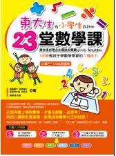 東大生位小學生設計的 23 堂數學課─ 3 步驟教孩子學數學需要的六種能力-cover