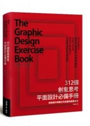 312 個創意思考平面設計必備手冊-cover