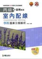 丙級室內配線學科題庫分類解析 (2012 最新版)-cover