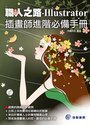 職人之路─ Illustrator 插畫師進階必備手冊-cover