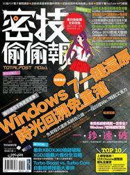 密技偷偷報密字第陸拾壹號-cover