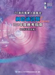 資訊專業人員鑑定 (ITE) 網路通訊類 101 年度應考指南-cover