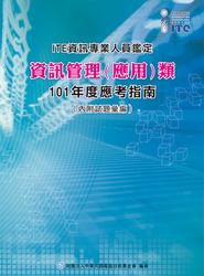 資訊專業人員鑑定 (ITE) 資訊管理 (應用) 類 101 年度應考指南-cover