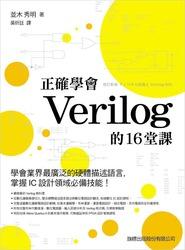 正確學會 Verilog 的 16 堂課-cover