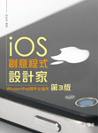 iOS 創意程式設計家─ iPhone + iPad 跨平台通用, 3/e-cover