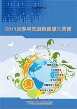 2012全球科技產業動態大預測
