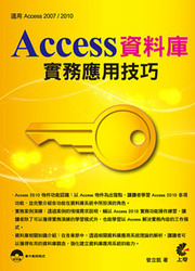Access 資料庫實務應用技巧-cover