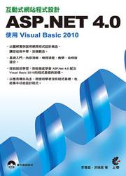 互動式網站程式設計 ASP.NET 4.0 ─使用 Visual Basic 2010-cover