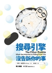 搜尋引擎沒告訴你的事 (The Filter Bubble: What the Internet Is Hiding from You)-cover