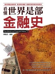 看懂世界是部金融史-cover