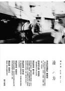 遠方-cover