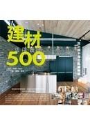設計師不傳的私房秘技─建材活用設計 500-cover