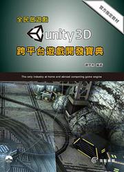 全民做遊戲-Unity 跨平台遊戲開發寶典-cover