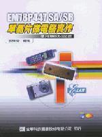 EM78P447 SA/SB 單晶片微電腦實作-cover