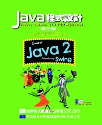 Java 程式設計 (Java How to Program, 3/e)-cover