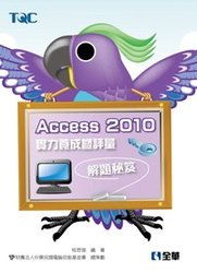 TQC Access 2010 實力養成暨評量解題秘笈