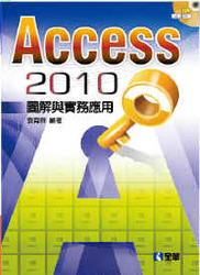 Access 2010 圖解與實務應用-cover