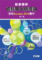 動畫圖解資料庫系統理論-使用 Access 2010 實作, 2/e