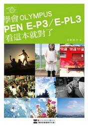 學會 Olympus PEN E-P3/E-PL3 看這本就對了