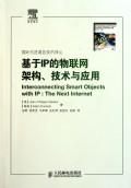 基于IP的物聯網架構、技術與應用