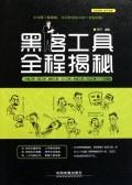 黑客工具全程揭秘-cover