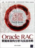 深度挖掘 Oracle RAC 數據庫架構分析與實戰攻略-cover
