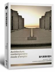 當代建築的靈光-cover
