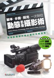 腳本、分鏡、採光一次到位─動態影像攝影術-cover