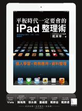 平板時代一定要會的 iPad 整理術-cover