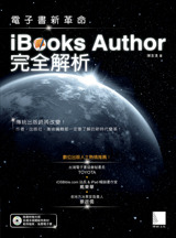電子書新革命-iBooks Author 完全解析-cover