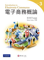 電子商務概論 (Turban : Introduction to Electronic Commerce, 3/e)-cover