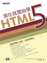 現在就開始學 HTML5 (HTML5 Guidelines for Web Developers)-cover