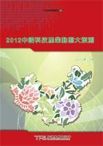 2012中國科技產業動態大預測-cover