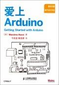 愛上 Arduino-cover