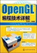 OpenGL 編程技術詳解-cover