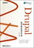 Drupal 高手建站技術手冊-cover