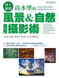 達人親授 ! 高水準的風景 & 自然進階攝影術-cover