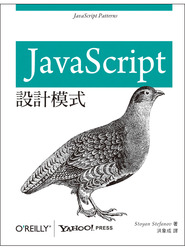 JavaScript 設計模式 (JavaScript Patterns)-cover