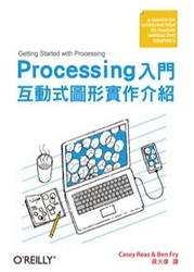 Processing 入門-互動式圖形實作介紹 (Getting Started with Processing)-cover