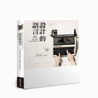 設計的語言─26 項設計師的基本表達語言 (The Language of Graphic Design)-cover