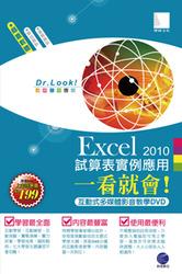 Excel 2010 試算表實例應用一看就會! (互動式多媒體影音教學 DVD)-cover