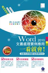Word 2010 文書處理實例應用一看就會! (互動式多媒體影音教學 DVD)-cover