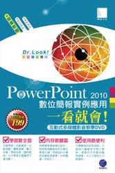 PowerPoint 2010 數位簡報實例應用一看就會! (互動式多媒體影音教學 DVD)-cover
