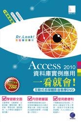 Access 2010 資料庫實例應用一看就會! (互動式多媒體影音教學 DVD)-cover