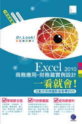 Excel 2010 商務應用-財務篇實例設計一看就會! (互動式多媒體影音教學 DVD)-cover