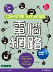 電腦網路, 5/e (Computer Networks, 5/e) (授權經銷版)-cover