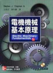 電機機械基本原理, 5/e (Chapman: Electric Machinery Fundamentals, 5/e) (授權經銷版)-cover