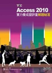 TQC Access 2010 實力養成暨評量解題秘笈-cover