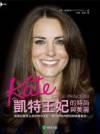 凱特王妃的時尚與美麗 (Kate Style Princess: The Fashion and Beauty Secrets of Britain's Most Glamorous Royal)