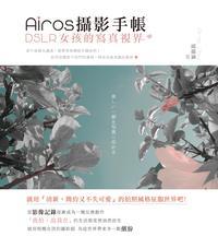 Airos 攝影手帳:DSLR 女孩的寫真視界-cover